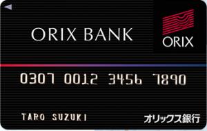 オリックス銀行ローンカード