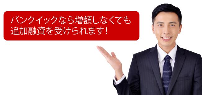 三菱東京UFJ銀行カードローン『バンクイック』で増額(増枠)しないでも追加融資を受ける方法もあります!