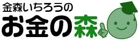 【お金の森】
