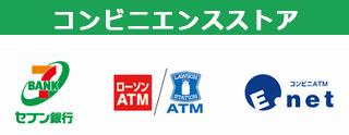 常陽銀行カードローンの返済