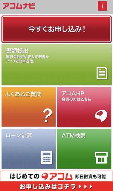 アコムナビトップページ